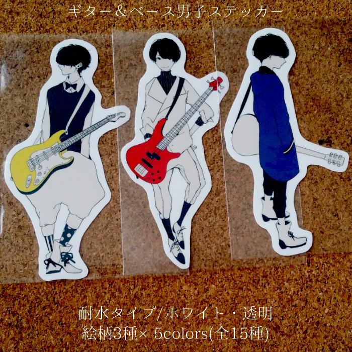 ギター&ベース男子ステッカー