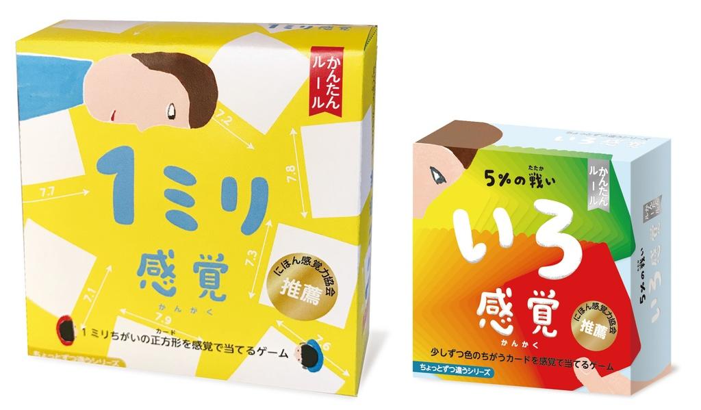 【セット商品】1ミリ感覚、いろ感覚