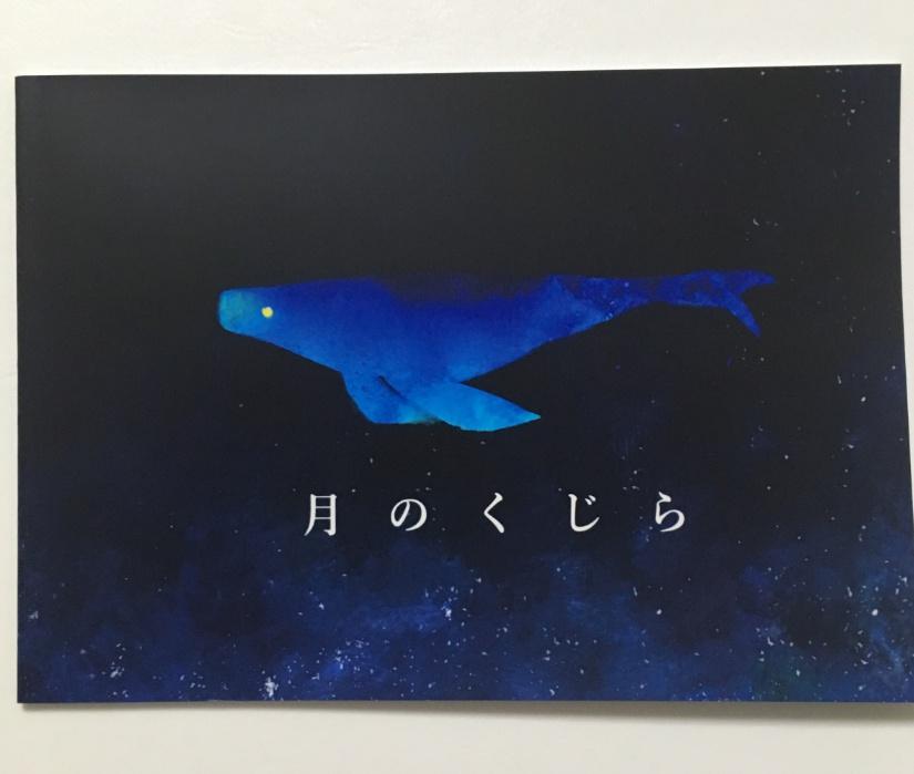 月のくじら/絵本