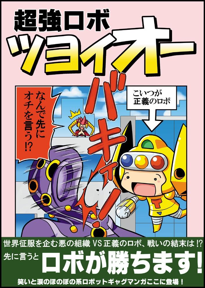【オフセット本】超強ロボツヨイオー【オリジナル】