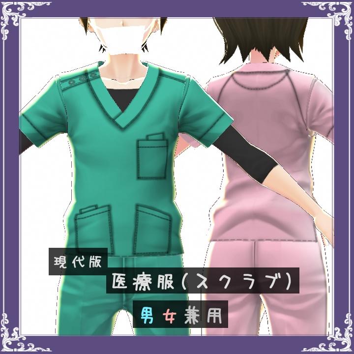 【無償アイテムあり〼】現代版 医療服(スクラブ)【VRoid用テクスチャ】