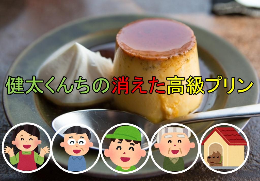 【オンライン】健太くんちの消えた高級プリン【シリーズ】
