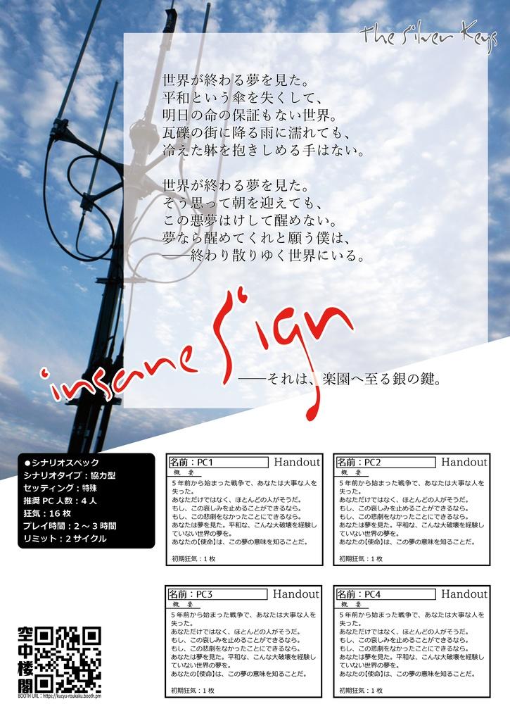 インセイン シナリオギフト「sign / 夕暮れ食堂」