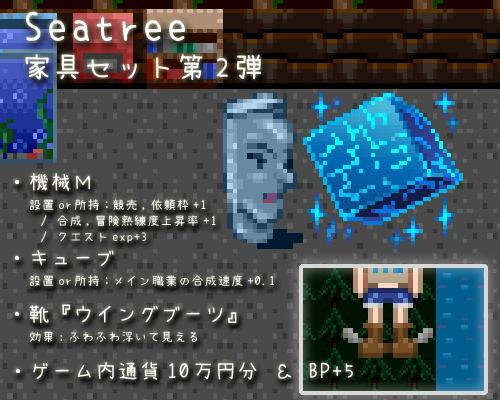家具セット2『機械M、キューブ』