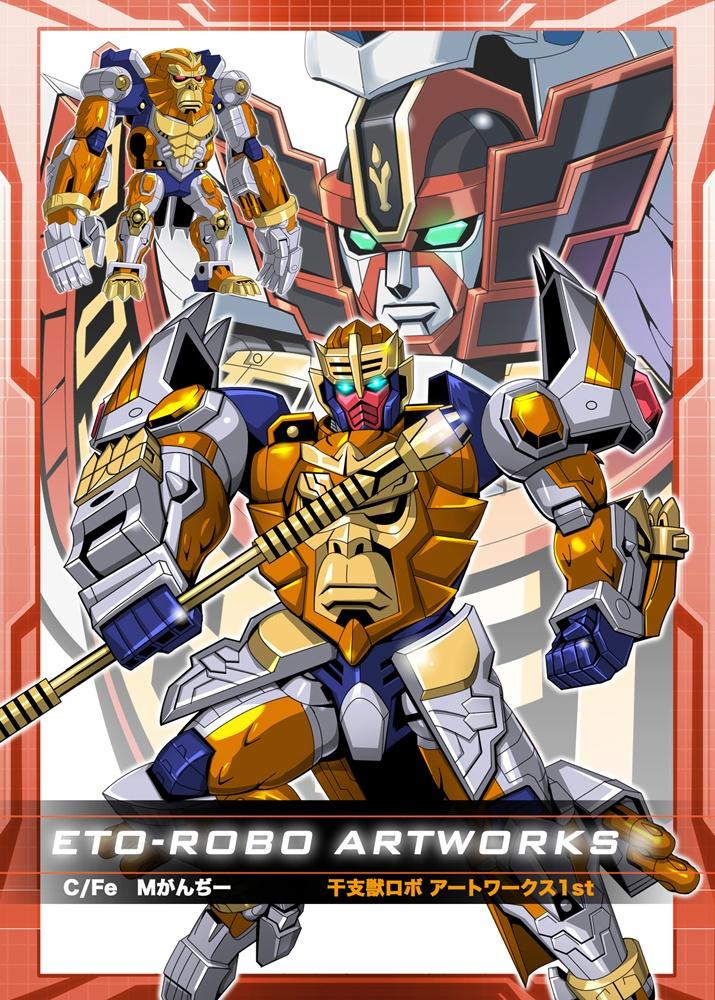 同人誌「干支獣ロボ アートワークス」ETObeast-ROBO ARTWORKS 設定画集