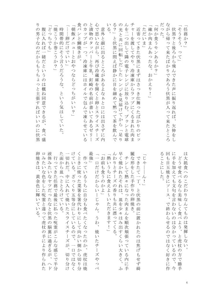 戦 術 pixiv 夢 廻