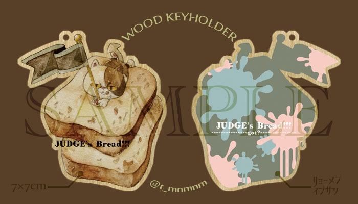 【キーホルダー】ジャッジくんのパンウッドキーホルダー