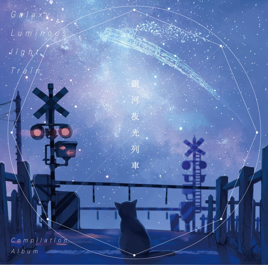 銀河夜光列車