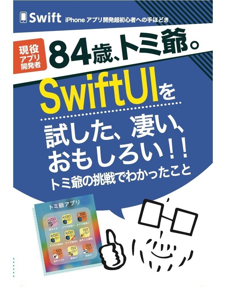 【デジタル版】トミ爺のアプリ開発副読本「SwiftUIを試した、凄い、面白い」