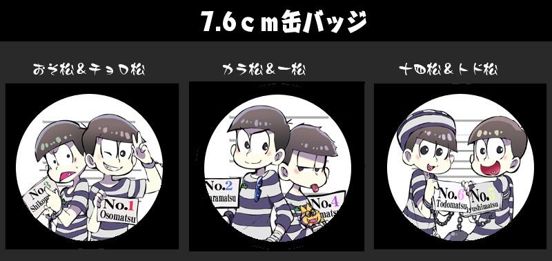 おそ松さん 囚人服7.6cm缶バッジ
