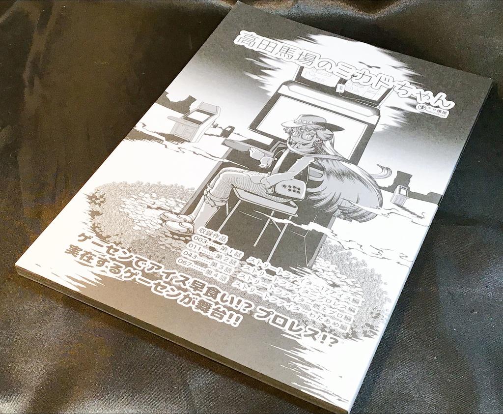 【紙本版】高田馬場のミカドちゃん
