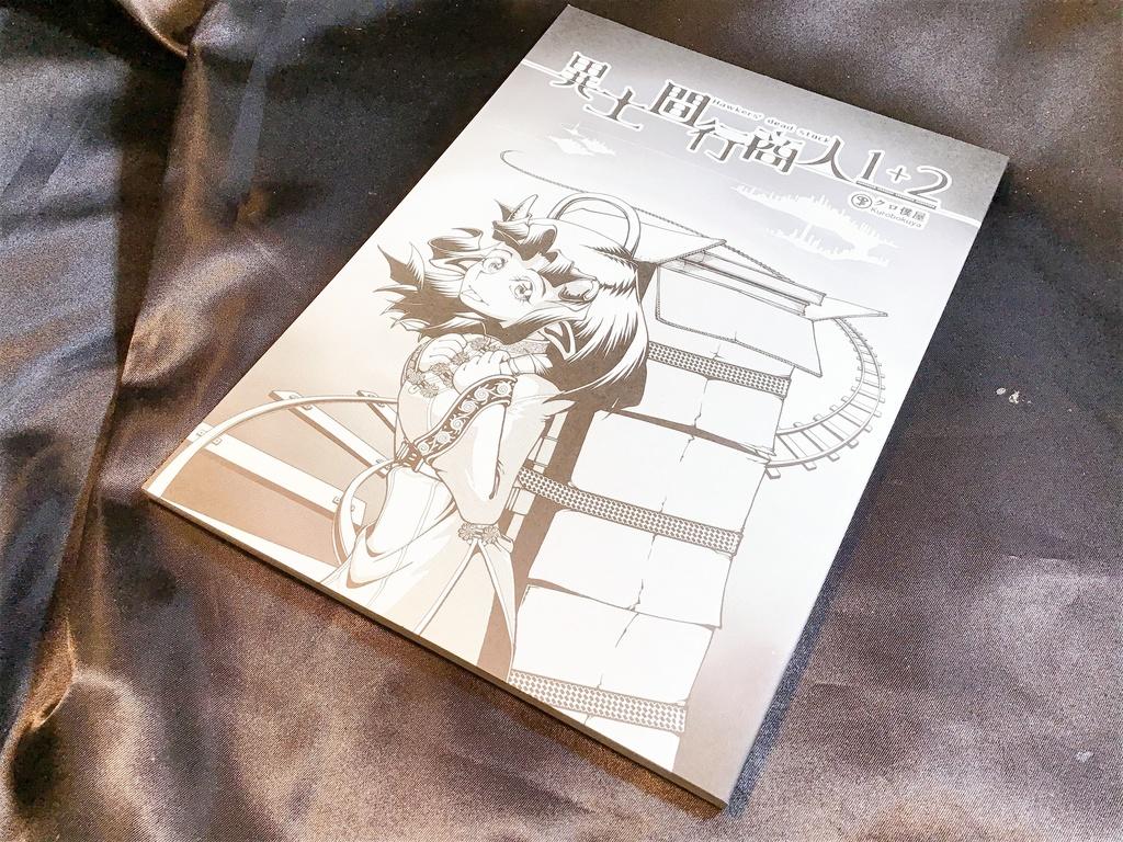 【紙本版】異土間行商人1+2