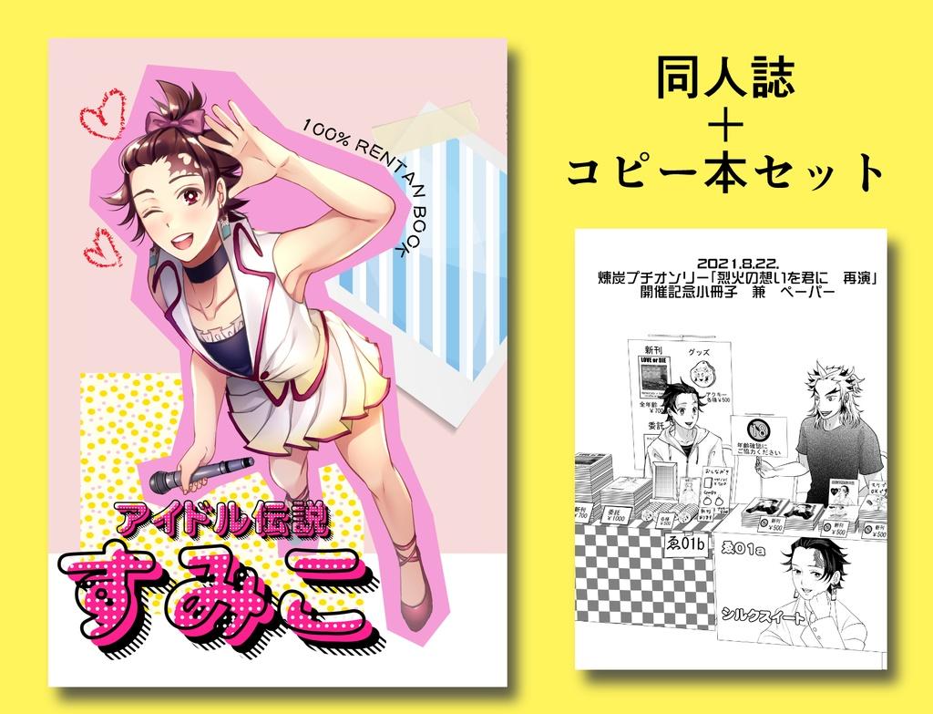 【煉炭】アイドル伝説すみこ+おまけ小冊子