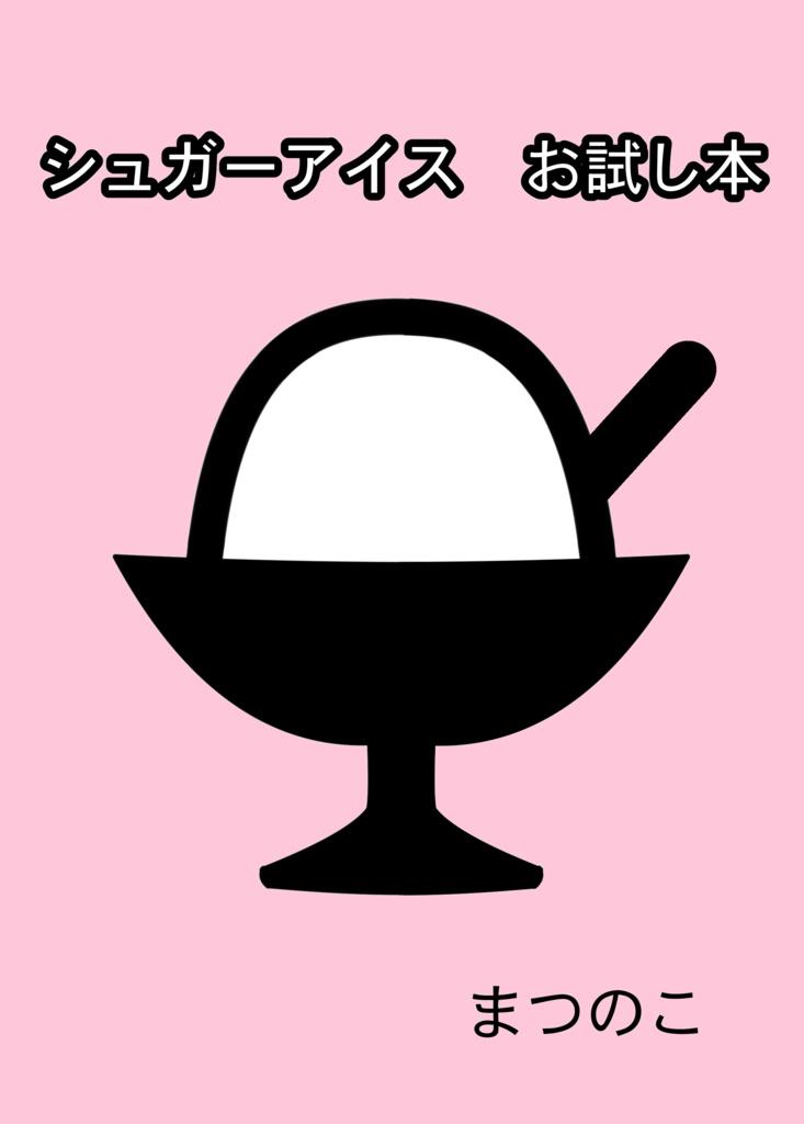 【送料のみ】シュガーアイスお試し本