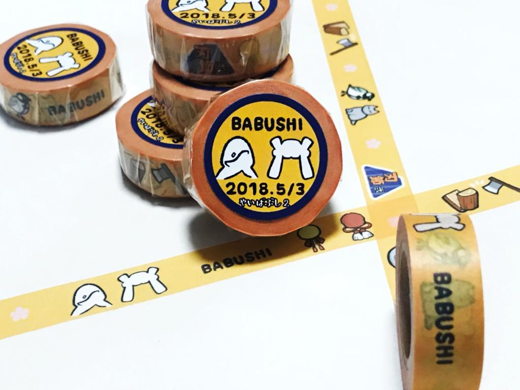 刃節弍記念マスキングテープ