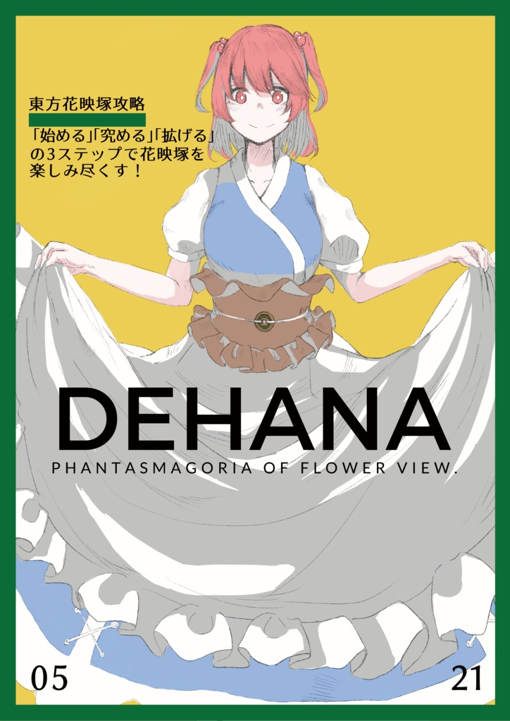 【花映塚攻略本】DEHANA