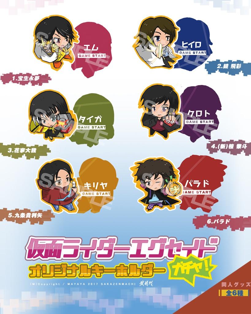 仮面ライダーエグセイド 同人キーホルダー Vol 1 ガチャー 坂前町