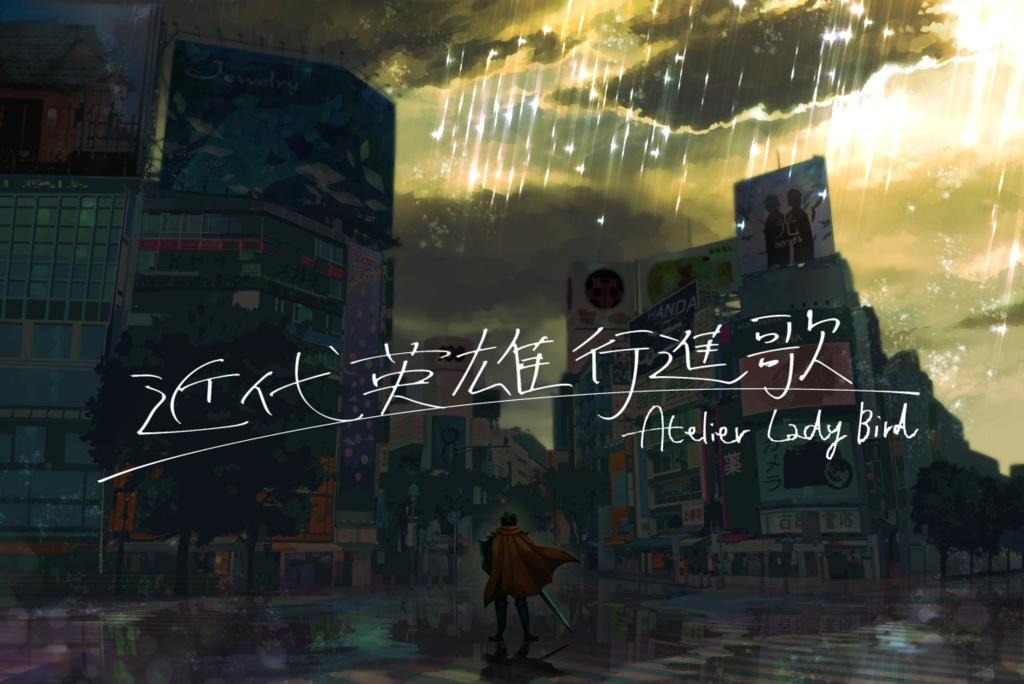 3rd Single『近代英雄行進歌』