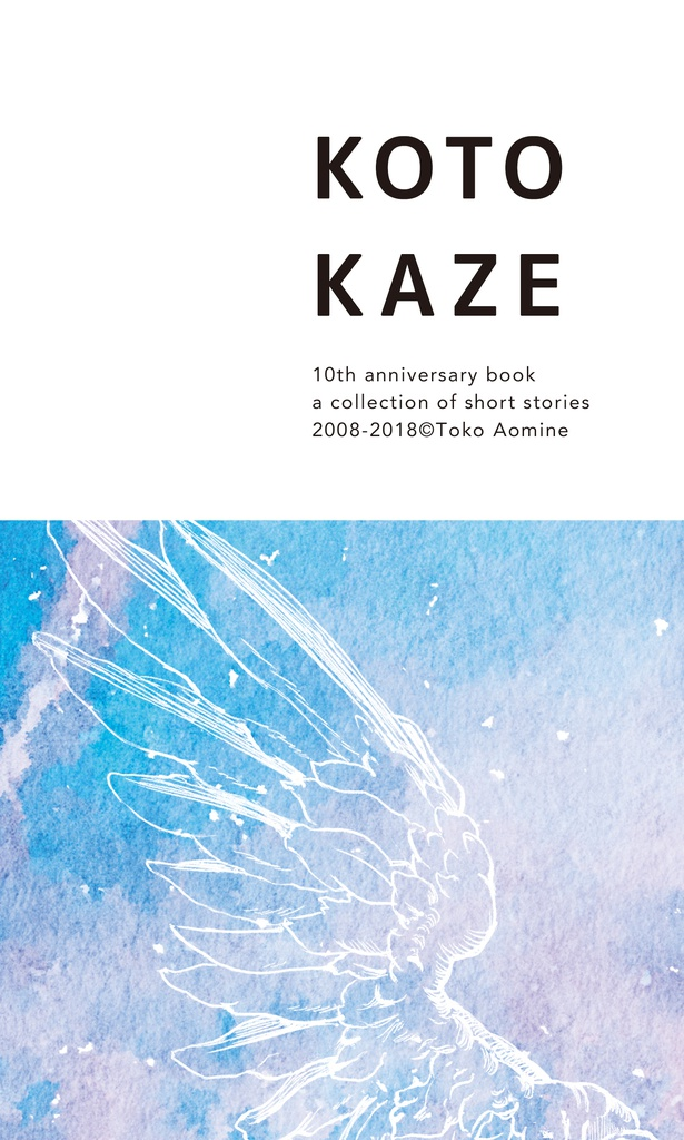 コトカゼ10周年記念本
