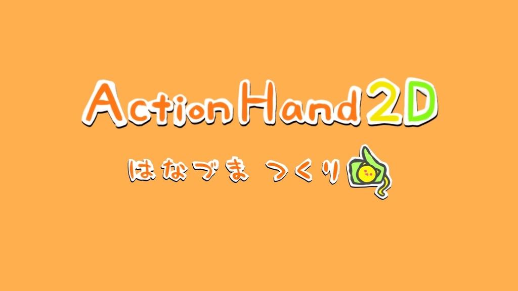ActionHand2D