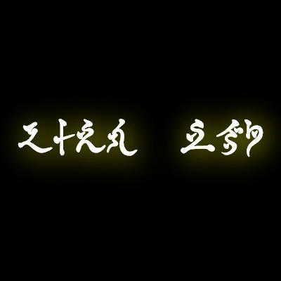 [投げ銭用] FF14 クガネ文字 フォント