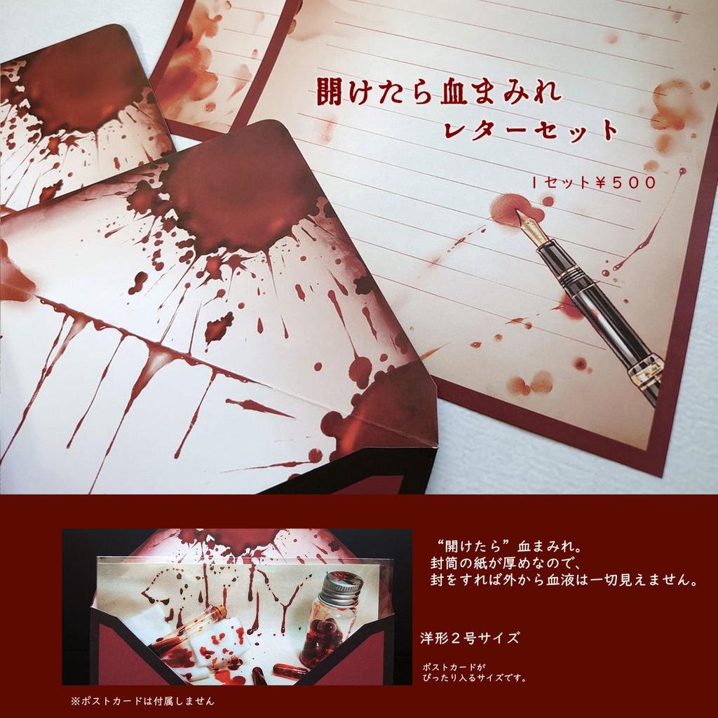 開けたら血まみれレターセット[洋2]