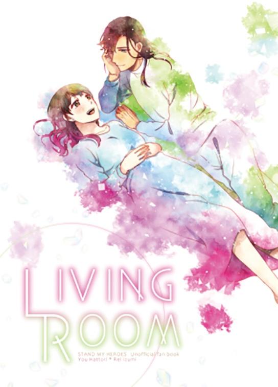 LIVING ROOM(スタマイ/耀玲)