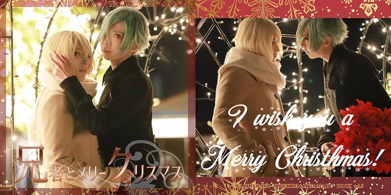 【兄者とメリークリスマス】+【SACHIUSAGI vol.2】(閃華の刻-年納-)
