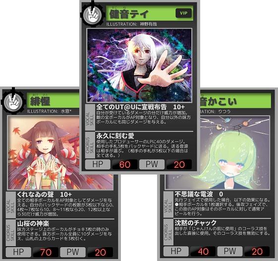 UTAUカードゲーム-Voice of Valkyrie- 第2弾全48枚セット