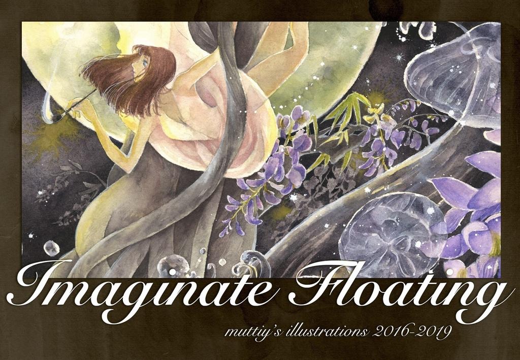 【7/20迄の受注生産】オリジナル画集『Imaginate Floating』