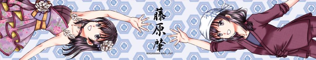 藤原肇マフラータオル
