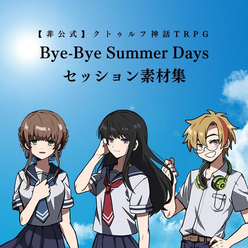 【素材集・非公式】クトゥルフ神話TRPG「Bye-Bye Summer Days」素材集