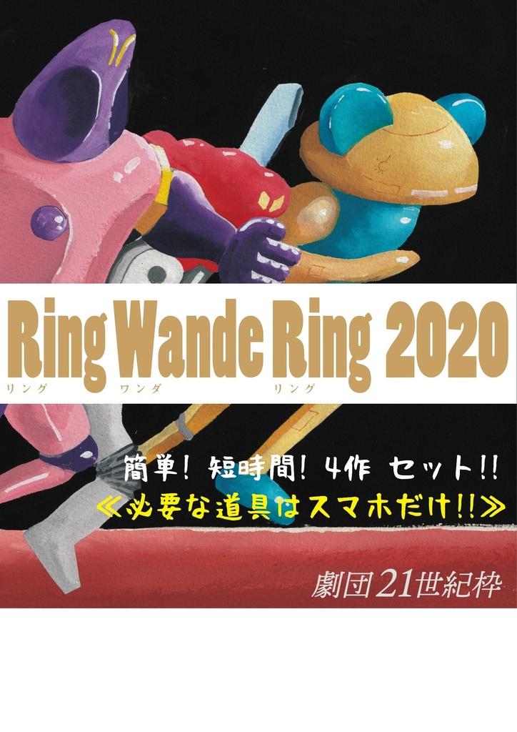 マーダーミステリー「リングワンダリング2020」