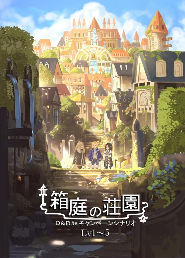 D&D5版キャンペーンシナリオ「箱庭の荘園」書籍版