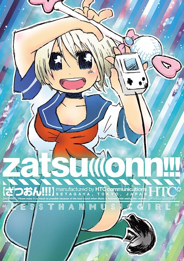 ZATSU(((ONN!!! LESS THAN MUSIC GIRL