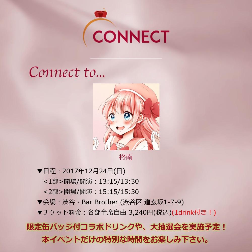 【2部チケット】CONNECT to 柊南(12/24)