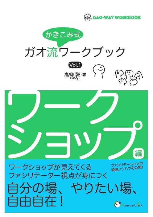 PDF版:ガオ流かきこみ式ワークブック Vol.1 ワークショップ編