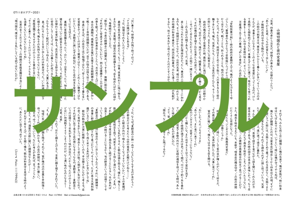 【無配3】定食屋の山姥切国広の話