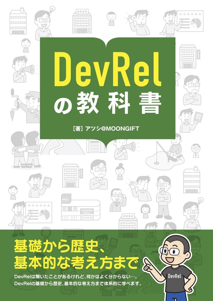 DevRelの教科書(電子版)