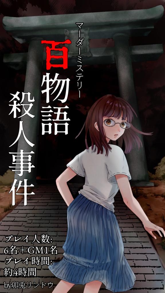 百物語殺人事件【マーダーミステリー】