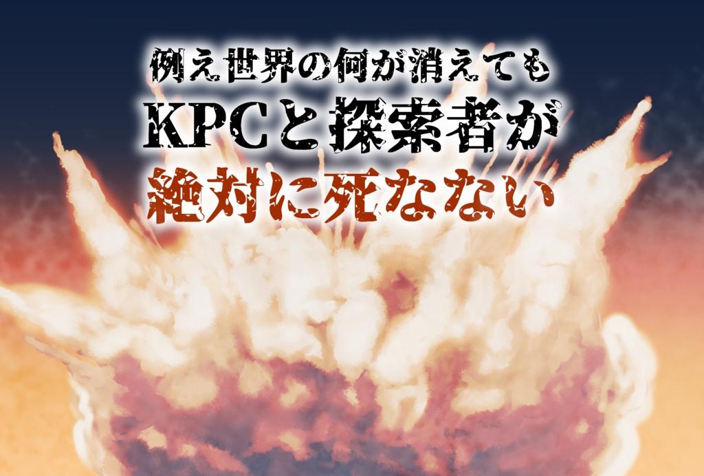 CoCシナリオ「例え世界の何が消えてもKPCと探索者が絶対に死なない」