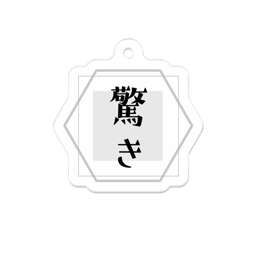 刀剣乱舞 名言キーホルダー 鶴丸国永 夏草屋 Booth