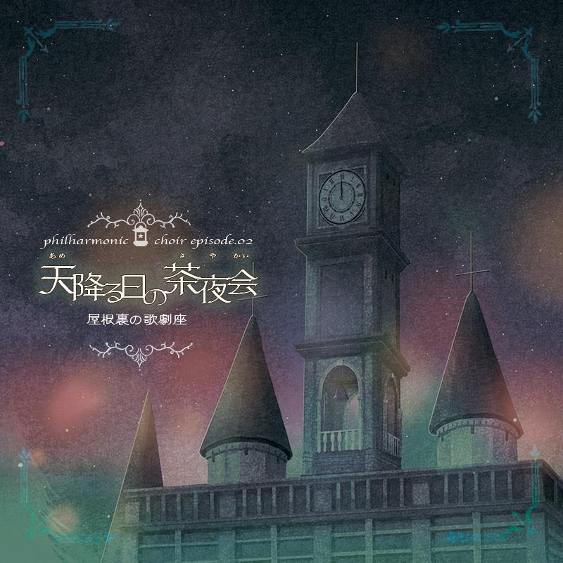 【屋根裏の歌劇座】episode02.天降る日の茶夜会(フルボーカルアルバム)