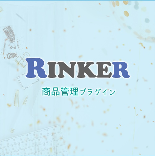 Rinkerベーシック