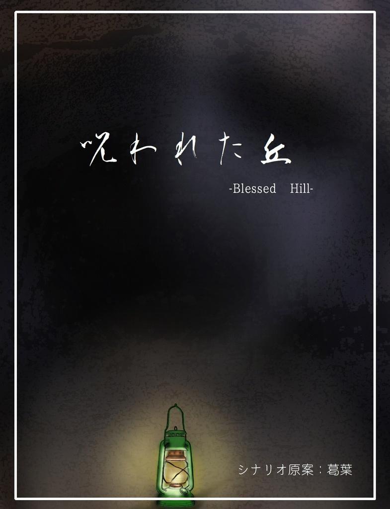 新クトゥルフ神話TRPGシナリオ『呪われた丘』