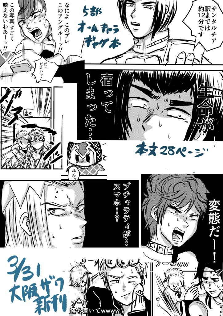 ジョジョ 夢 小説 【ジョジョの奇妙な冒険エロ小説】R18 JOGIO'S