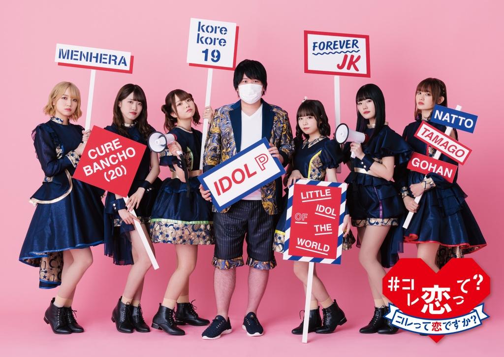 1st EP「#コレ恋って?」(コレコレ盤)