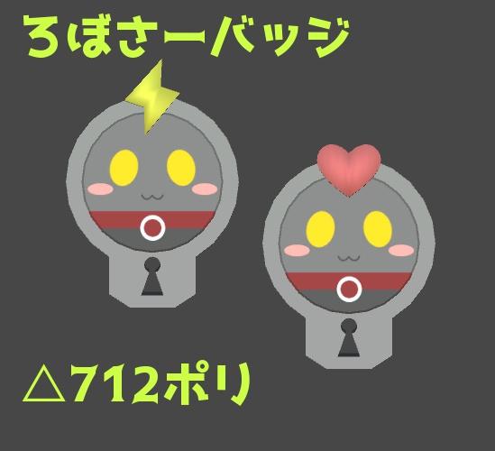 【VRChat向け】ろぼさーバッジ