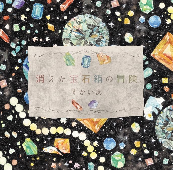 消えた宝石箱の冒険 [CD]