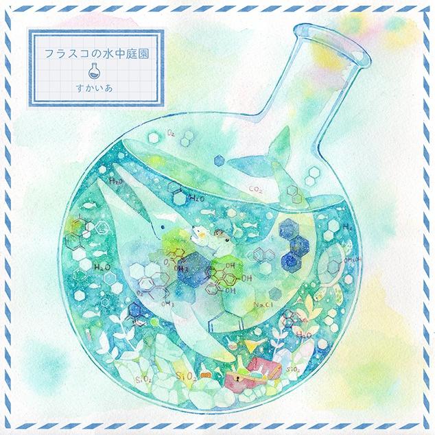 フラスコの水中庭園 [CD]
